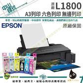 【搭2黑+10彩原廠墨水 / 原廠保固兩年方案】EPSON L1800 A3原廠連續供墨印表機