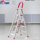 家用折疊鋁合金梯子室內爬梯伸縮梯人字梯加厚扶梯鋁梯登高梯DF 巴黎衣櫃