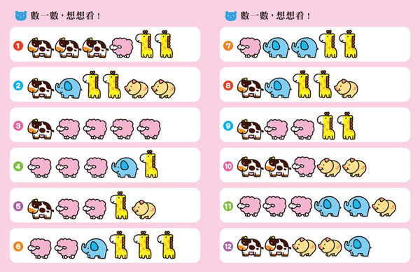 動物躲貓貓磁鐵遊戲 FOOD超人(OS shop)