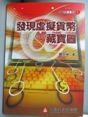 【書寶二手書T3/財經企管_KKO】發現虛擬貨幣藏寶圖_鍾文榮
