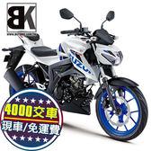 【抽Switch】4000元交車再免運!GSX S150 ABS 小阿魯 2020新色(S150AL3)台鈴Suzuki