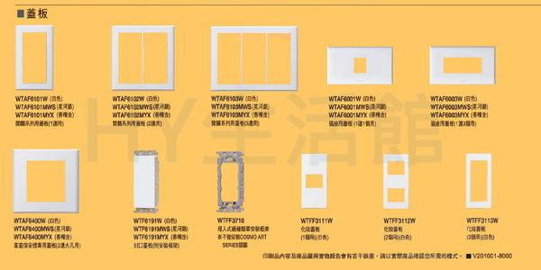 《HY生活館》國際牌COSMO ART系列WTFF3112W化妝蓋板(2個用)
