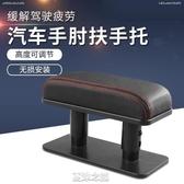 汽車扶手箱墊通用型固定車用肘托耐臟車載手墊加高多功能車內靠手 [快速出貨]