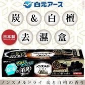 日本品牌【白元】炭&白檀去濕盒