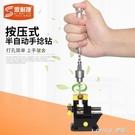 手動打孔鑚半自動手捻鑚小型核桃手工珍珠diy木工模型鑚孔打眼器 樂活生活館