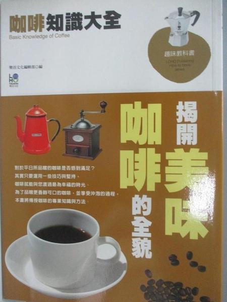 【書寶二手書T8/餐飲_AMI】咖啡知識大全:揭開美味咖啡的全貌_樂活文化