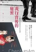 (二手書)流行背後的秘密:中國現代服裝的文化內涵