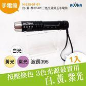 玉石手電筒 白+黃+紫395XPE三色光源照玉手電筒-黑色 (H-215-01-01)