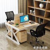 職員辦公桌簡約現代桌椅組合電腦四人位4屏風工作6工位辦工桌卡座-享家生活館 IGO