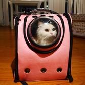 寵物外出包 貓咪背包貓包大號太空艙包寵物手提全透明雙肩書包外出便攜jy【快速出貨八折下殺】