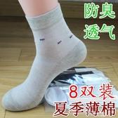 夏季超薄款透氣100%純棉男士薄棉襪男式中筒襪子夏天短襪防臭吸汗【交換禮物】