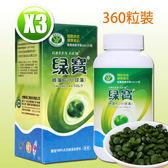 【調節免疫功能】綠寶綠藻片(小球藻)360粒x3