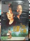 挖寶二手片-0B02-372-正版DVD-電影【長腳女傭】-西西史派克 琥碧戈柏(直購價)