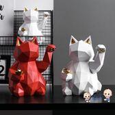 招財擺件 北歐風幾何招財貓小擺件 辦公室客廳創意擺設 家居酒櫃玄關裝飾 2色