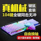 三件套  網咖機械鍵盤鼠標耳機二件套裝青軸黑軸有線電腦網吧游戲吃雞台式·夏茉生活IGO