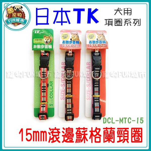 *~寵物FUN城市~*《日本TK》小型犬15mm滾邊蘇格蘭頸圈(DCL-MTC-15/犬用項圈)