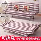懶人沙發小戶型客廳雙人1.8米多功能可折疊沙發床兩用單人小沙發【全館免運】
