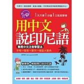 用中文說印尼語簡易中文注音學習法(附贈MP3)
