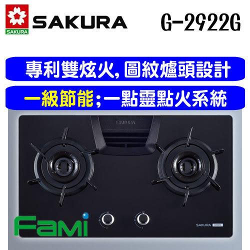 【fami】櫻花瓦斯爐 G2922G二口雙炫火二口玻璃檯面爐 櫻花檯面爐~新品上市