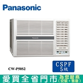 Panasonic國際7-9坪CW-P50S2右吹窗型冷氣_含配送+安裝【愛買】