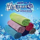 韓國冷感運動毛巾降溫冰涼巾速干毛巾健身跑步    color shop