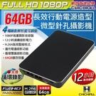 【CHICHIAU】Full HD 1080P 長效行動電源造型微型針孔攝影機/密錄器/蒐證/偽裝 (含64GB記憶卡)