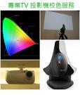 【名展音響】 Spyder 3 TV 專業TV 投影機校色服務
