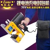 烈馬牌GK9-900充電型手提式電動縫包機 無線封包機 封口機 打包機 【Ifashion】
