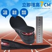 內增高鞋墊運動減震隱形氣墊增高墊全墊防臭男女式加厚3/5/7/9cm   居家物語