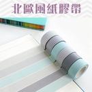 現貨-北歐風紙膠帶 手帳膠帶 便利貼 純色 易撕 重覆貼 不留痕【L010】『蕾漫家』