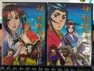 挖寶二手片-B05-046-正版DVD-動畫【神雕俠侶II:襄陽風雲 上+下】-套裝