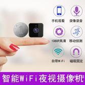 無線智慧監控器 套裝手機遠程wifi攝像頭家用夜視高清微型室內小型年貨慶典 限時鉅惠