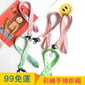 【99免運】手機彩繪掛繩 水果 手機掛帶 彩繪 韓系風格 手繪掛繩 掛繩