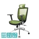 GXG 高背全網 電腦椅 (鋁腳/4D扶手) 型號81X6 LUA7