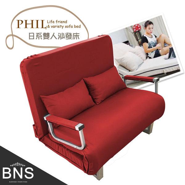 【BNS居家生活館】Phil 菲爾多段式摺疊沙發床( 雙人座 )-紅