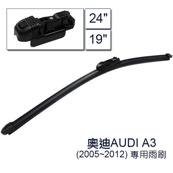 專用型軟骨雨刷 奧迪AUDI A3(2005~2012)-24+19吋【亞克】