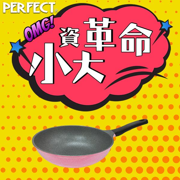↙小資族必Buy↙韓國晶鑽不沾炒鍋32cm無蓋-韓國製造《PERFECT 理想》