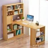 電腦臺式桌家用書櫃書桌一體書架組合簡約桌子學生轉角簡易寫字桌