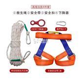 登山繩 逃生繩安全繩消家用救援繩火逃生器緩降器鋼絲安全救生繩消 卡菲婭