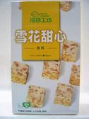 得意工坊~雪花甜心香蕉140公克/盒