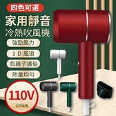 吹風機 110V電吹風 家用靜音冷熱風吹風筒 靜音吹風機 電吹風 迷你吹風機