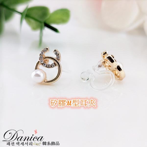 現貨不用等 韓國氣質甜美簡約百搭幾何C字珍珠水鑽耳環 夾式耳環 S93269 批發價 Danica 韓系飾品