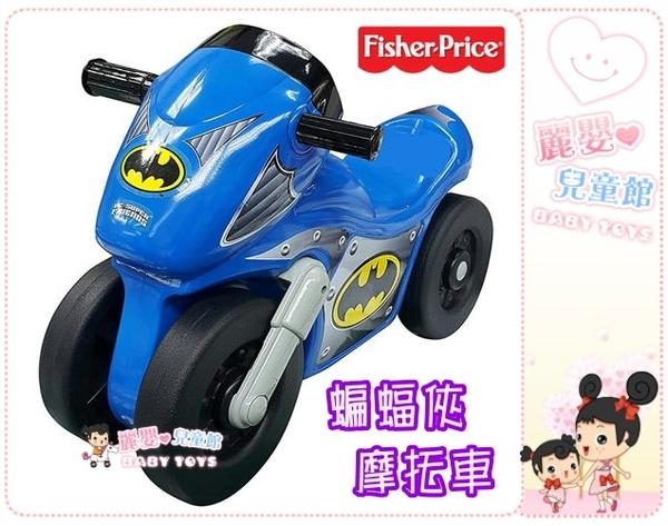 麗嬰兒童玩具館~費雪牌專櫃Fisher Price-蝙蝠俠摩托車/學步車.嬰幼兒乘騎玩具