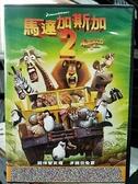 挖寶二手片-0B02-078-正版DVD-動畫【馬達加斯加2】-國英語發音(直購價)海報是影印