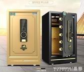 保險櫃保險櫃家用辦公指紋保險箱全鋼小型保管箱LX 晶彩 99免運