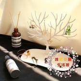 鹿角樹形創意項錬首飾展示架耳環架耳釘手錬飾品收納盒首飾架掛架 【好康免運】