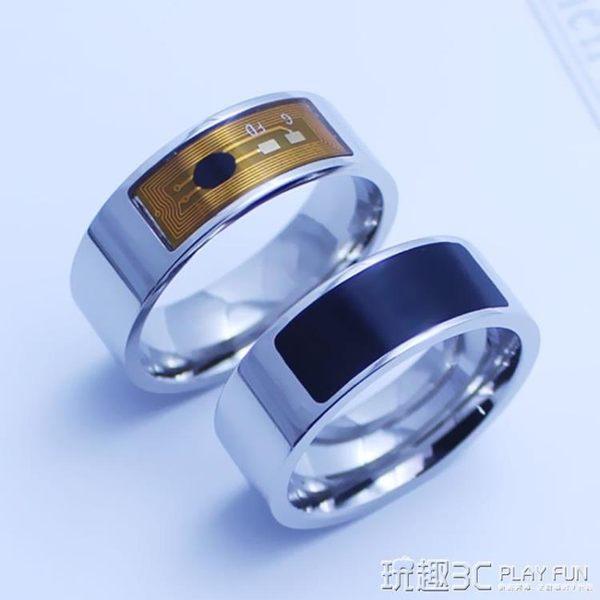 智慧戒指 NFC智慧門禁卡藍芽快捷標簽6.18情侶對戒手環原創戒指 igo 玩趣3C