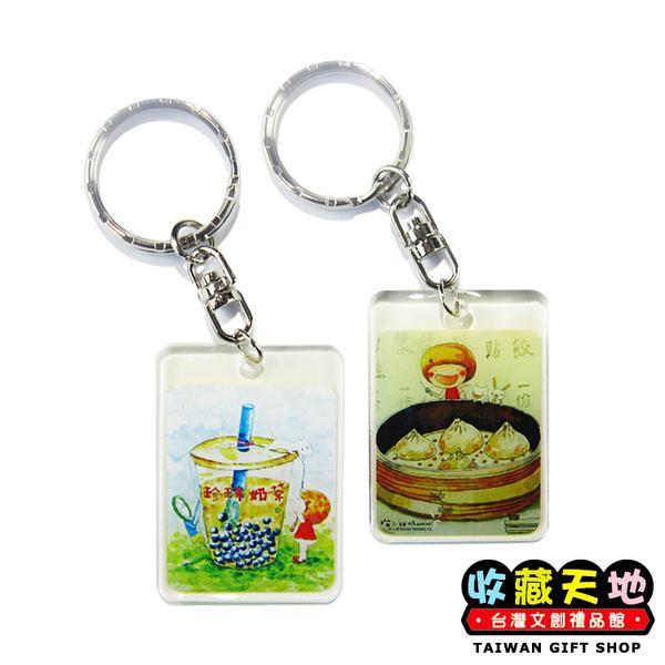 【收藏天地】壓克力鑰匙圈  榴小妞 珍珠奶茶 小籠包