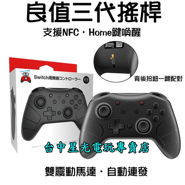 L270【NS週邊】Switch 良值新款三代搖桿 連發 無線手把 Pro控制器 【支援喚醒 NFC】台中星光電玩