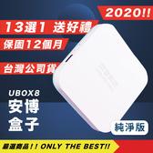 2020 安博盒子 PRO MAX UBOX8 純淨越獄版 電視盒 機上盒 好禮13選1 看謎片首選 原廠安心保固一年 6K畫質